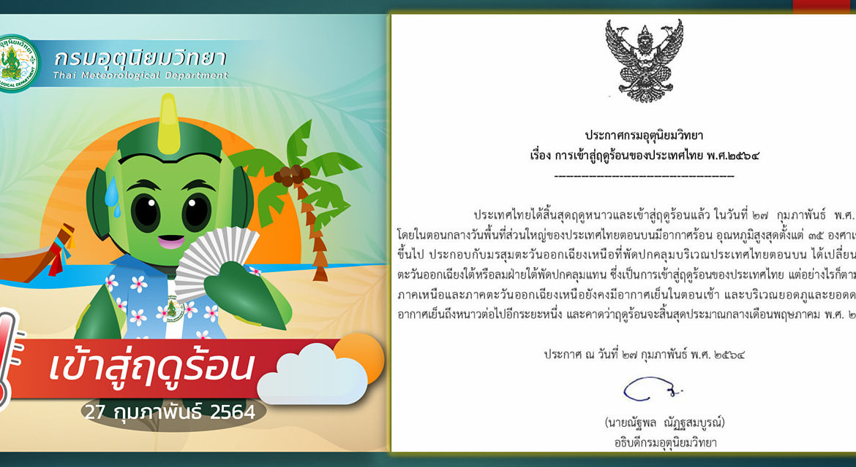 กรมอุตุนิยมวิทยา ประกาศประเทศไทยเข้าสู่ฤดูร้อนอย่างเป็นทางการแล้ว สภาพอากาศทั่วไปอากาศร้อนในตอนกลางวัน