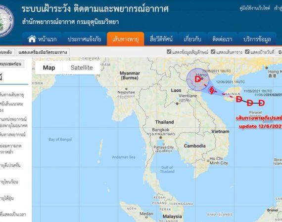 """ประกาศกรมอุตุนิยมวิทยา""""พายุดีเปรสชันบริเวณทะเลจีนใต้ตอนบน"""" ฉบับที่ 3 ลงวันที่ 12 มิถุนายน 2564"""
